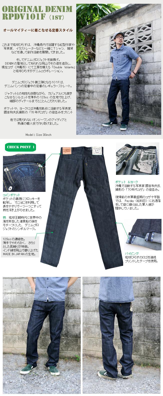オリジナルデニム101