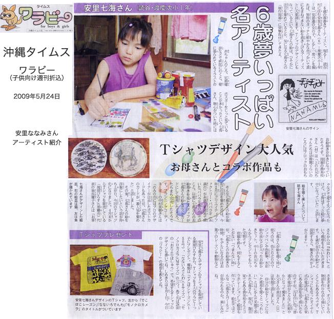 沖縄タイムス ワラビー
