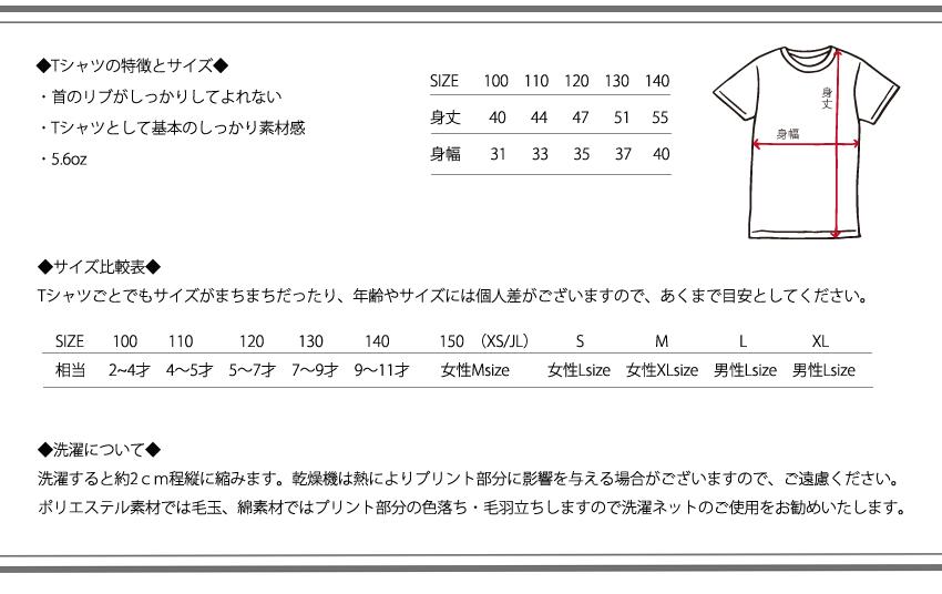 Size表5001キッズ