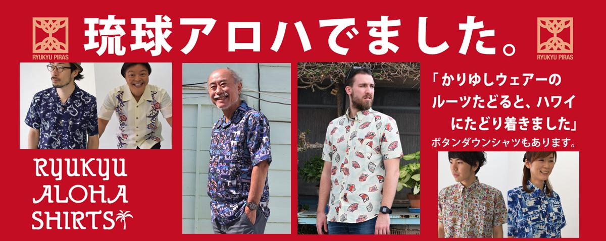琉球シャツ